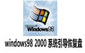 windows98 2000 系统引导恢复盘 1.0