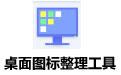 桌面图标整理工具 v2.8.20130.127独立版