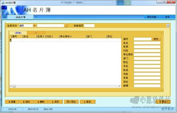 AH名片簿(通讯录/名片管理软件) v4.01 免费版