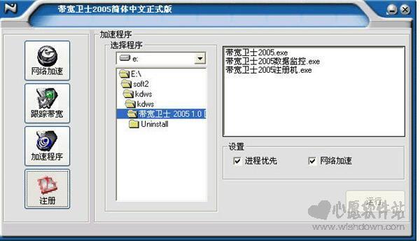 带宽卫士2005 1.0 注册版(附注册机)_wishdown.com