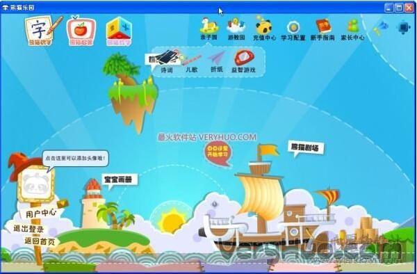 熊猫幼儿识字软件(动画故事、FLASH识字游戏) v4.1.13.729 最新版