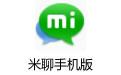 米聊手机版 v7.5.2 官方安卓版