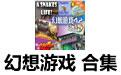 幻想游戏 合集 (含300款小游戏)