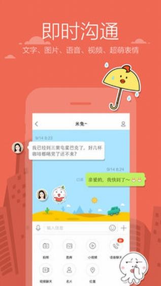 米聊手机版下载