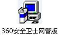 360安全卫士网管版 v5.0.6.1392 官方最新版