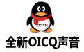全新OICQ声音 V8.0