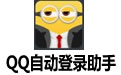 QQ自动登录助手 V1.01