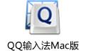 QQ输入法Mac版 v2.9 官方版