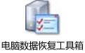 电脑数据恢复工具箱 1.3 绿色版