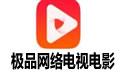 极品网络电视电影II 20.1 注册版