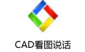 CAD看图说话 v3.2 官方正式版