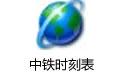 中铁时刻表 2013.06.11 绿色版
