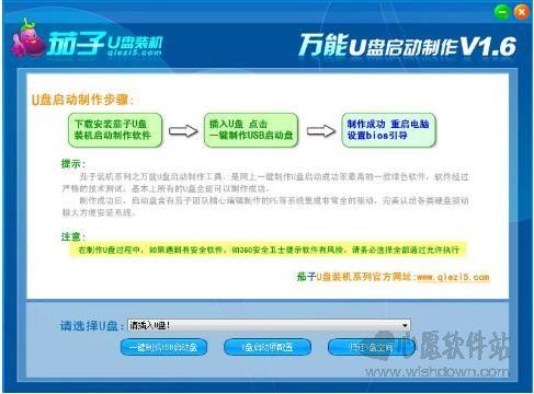茄子万能u盘启动制作装机软件 V1.6 安装版