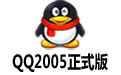 QQ2005正式版 精灵坊显IP版 4.0
