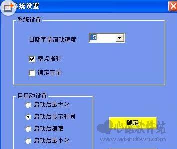 醒目提示器V3.76_wishdown.com