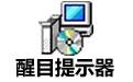 醒目提示器 V3.76