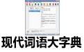 现代词语大字典 v1.2