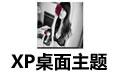 XP桌面主题