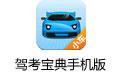 驾考宝典手机版(驾驶员模拟考试软件) v7.1.5 安卓版