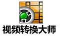 视频转换大师(全能视频格式转换软件) 9.3.6专业版