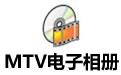 MTV电子相册 V11.2 绿色免费版