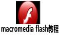 macromedia flash教程 官方简体教程