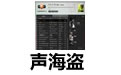 声海盗(Chrome音乐插件) V1.9.0 官方版