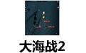 大海战2 pc中文版