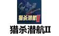 猎杀潜航II 简体中文版
