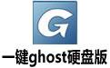 一键ghost硬盘版 v2018.06.08官方版