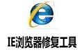 IE瀏覽器修復工具 v3.0 綠色免費版