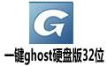 一键ghost硬盘版32位 v2017.02.17 官方版