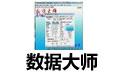 数据大师(信息管理系统) v3.96A单机标准版