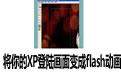 将你的XP登陆画面变成flash动画