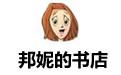 邦妮的书店 中文版