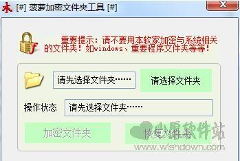 菠萝文件夹加密/隐藏工具2011 V1.2 安装版