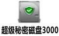 超级秘密磁盘3000 V8.07 官方版