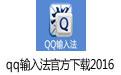 qq输入法官方下载2018 v6.0.5005.400 官方最新版