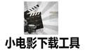 无限免费小电影下载工具