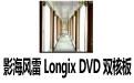 影海風雷 Longix DVD 雙核板 2006.2.2.0.3