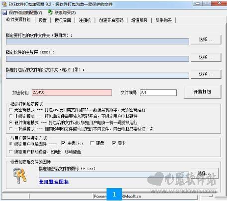 EXE资源打包加密器(打包加密EXE文件) V9.2 绿色版