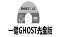 一键GHOST光盘版(一键备份和恢复C盘) 2018.06.08 光盘版