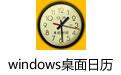 windows桌面日历 V5.0 绿色版