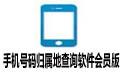 手机号码归属地查询软件会员版 V7.5.1.0712 绿色版