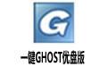 一键GHOST优盘版 2018.06.08 U盘版