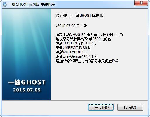 一键GHOST优盘版2018.06.08 U盘版_wishdown.com