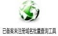 已备案未注册域名批量查询工具 V1.0 绿色版