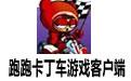 跑跑卡丁车游戏客户端 p2367 官方下载