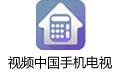 视频中国手机电视(同步观看大片电视剧等) V2.4 Android 安装版