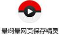晕啊晕网页保存精灵(可下载网站音乐和视频) V4.1 绿色版